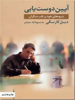 کتاب آیین دوست یابی - چگونه دوست پیدا کنیم - شیوه نفوذ بر قلب دیگران - خرید کتاب از: www.ashja.com - کتابسرای اشجع