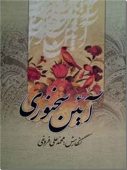 کتاب آیین سخنوری - فروغی - سخن پردازی و بلاغت - خرید کتاب از: www.ashja.com - کتابسرای اشجع