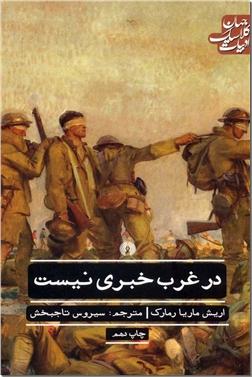 خرید کتاب در غرب خبری نیست از: www.ashja.com - کتابسرای اشجع