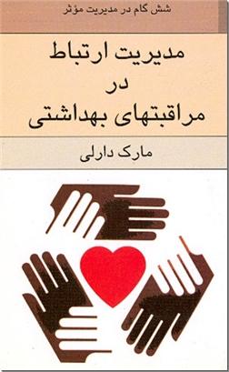 کتاب مدیریت ارتباط در مراقبت های بهداشتی - شش گام در مدیریت موثر - خرید کتاب از: www.ashja.com - کتابسرای اشجع