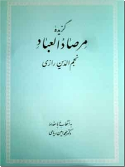 خرید کتاب گزیده مرصاد العباد از: www.ashja.com - کتابسرای اشجع