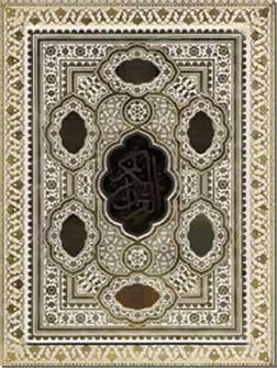 کتاب قرآن کریم  معطر - جعبه برجسته، سفید ، لبه طلایی ، گلاسه - خرید کتاب از: www.ashja.com - کتابسرای اشجع