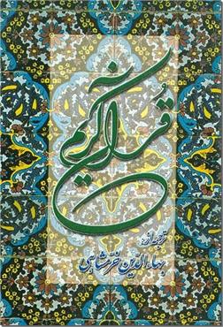 خرید کتاب قرآن کریم همراه با توضیحات - ترجمه خرمشاهی از: www.ashja.com - کتابسرای اشجع