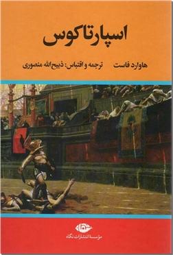 خرید کتاب اسپارتاکوس از: www.ashja.com - کتابسرای اشجع