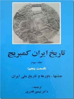 خرید کتاب تاریخ ایران کمبریج، جشنها، باورها و تاریخ ملی ایران از: www.ashja.com - کتابسرای اشجع