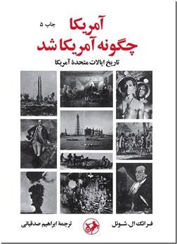خرید کتاب امریکا چگونه امریکا شد از: www.ashja.com - کتابسرای اشجع