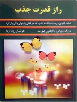 خرید کتاب راز قدرت جذب از: www.ashja.com - کتابسرای اشجع