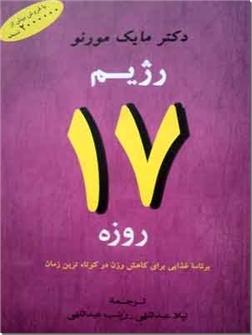خرید کتاب رژیم 17 روزه از: www.ashja.com - کتابسرای اشجع
