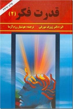 کتاب قدرت فکر 2 - ارتباط با نیروهای درونی، فکری و روحی - خرید کتاب از: www.ashja.com - کتابسرای اشجع