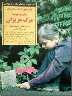خرید کتاب برخورد با مرگ عزیزان از: www.ashja.com - کتابسرای اشجع