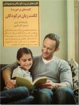 خرید کتاب کلیدهای برخورد با لکنت زبان در کودکان از: www.ashja.com - کتابسرای اشجع