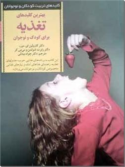 خرید کتاب بهترین کلیدهای تغذیه برای کودک از: www.ashja.com - کتابسرای اشجع