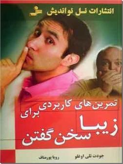 کتاب تمرین های کاربردی برای زیبا سخن گفتن - سخنرانی - خرید کتاب از: www.ashja.com - کتابسرای اشجع