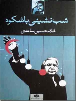 خرید کتاب شب نشینی باشکوه از: www.ashja.com - کتابسرای اشجع