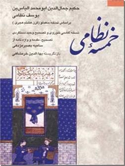 کتاب خمسه نظامی - ادبیات کلاسیک - پنج گنج نظامی - خرید کتاب از: www.ashja.com - کتابسرای اشجع