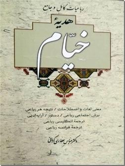 خرید کتاب هدیه خیام - رباعیات خیام - سه زبانه از: www.ashja.com - کتابسرای اشجع