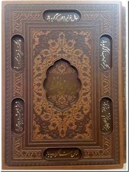 کتاب فالنامه حافظ - قابدار، لیزری - خرید کتاب از: www.ashja.com - کتابسرای اشجع