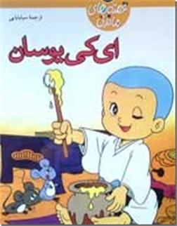 خرید کتاب ای کی یوسان از: www.ashja.com - کتابسرای اشجع