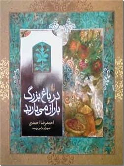 خرید کتاب در باغ بزرگ باران می بارید از: www.ashja.com - کتابسرای اشجع