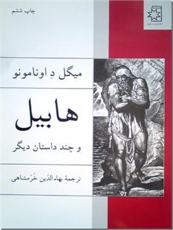 کتاب هابیل و چند داستان دیگر - داستان های اسپانیایی - خرید کتاب از: www.ashja.com - کتابسرای اشجع