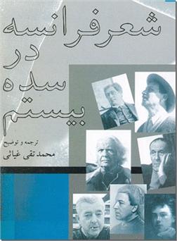کتاب شعر فرانسه در سده بیستم - بیش از صد قطعه شعر از 30 شاعر - خرید کتاب از: www.ashja.com - کتابسرای اشجع