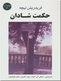 کتاب حکمت شادان - نیچه - فلسفه و منطق - خرید کتاب از: www.ashja.com - کتابسرای اشجع