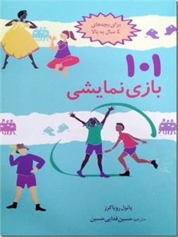 کتاب 101 بازی نمایشی - برای بچه های 4 سال به بالا - خرید کتاب از: www.ashja.com - کتابسرای اشجع