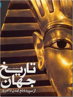 خرید کتاب دایره المعارف مصور تاریخ جهان از: www.ashja.com - کتابسرای اشجع