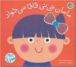 کتاب مامان نی نی قاقا می خواد - ترانه های مامانی نی - خرید کتاب از: www.ashja.com - کتابسرای اشجع