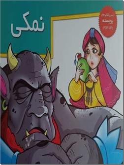 کتاب نمکی - کتاب برجسته - قصه های مشهور جهان - خرید کتاب از: www.ashja.com - کتابسرای اشجع