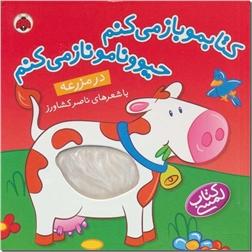 خرید کتاب کتابمو باز می کنم - در مزرعه از: www.ashja.com - کتابسرای اشجع