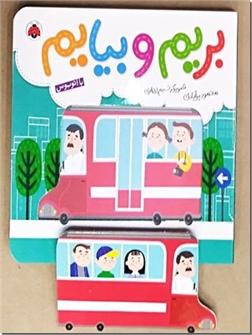 خرید کتاب بریم و بیایم با اتوبوس از: www.ashja.com - کتابسرای اشجع
