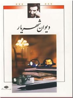 کتاب دیوان شهریار - دوره دو جلدی - خرید کتاب از: www.ashja.com - کتابسرای اشجع