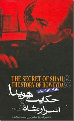 خرید کتاب اسرار شاه و حکایت هویدا از: www.ashja.com - کتابسرای اشجع