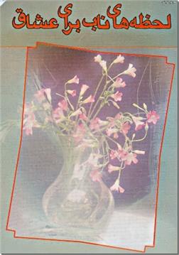خرید کتاب لحظه های ناب برای عشاق از: www.ashja.com - کتابسرای اشجع