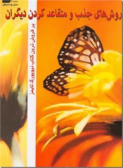 کتاب روش های جذب و متقاعد کردن دیگران - روانشانسی عملی - خرید کتاب از: www.ashja.com - کتابسرای اشجع