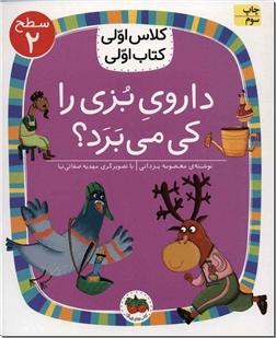 خرید کتاب داروی بزی را کی می برد - کلاس اولی از: www.ashja.com - کتابسرای اشجع