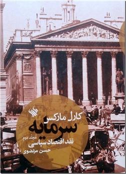 کتاب سرمایه - جلد دوم - نقد اقتصاد سیاسی - خرید کتاب از: www.ashja.com - کتابسرای اشجع