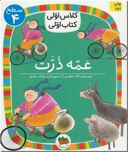 خرید کتاب عمه ذرت - کلاس اولی از: www.ashja.com - کتابسرای اشجع