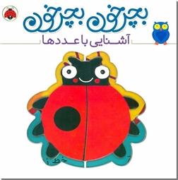 کتاب بچرخون - آشنایی با عددها - یادگیری با یک روش بامزه - خرید کتاب از: www.ashja.com - کتابسرای اشجع