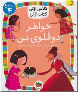 خرید کتاب خواهر دوقلوی من - کلاس اولی از: www.ashja.com - کتابسرای اشجع