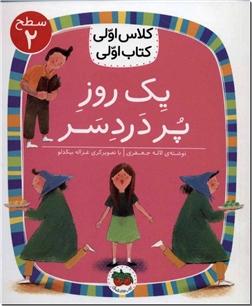 کتاب یک روز پر دردسر - کلاس اولی - سطح 2 - مجموعه کلاس اولی کتاب اولی - خرید کتاب از: www.ashja.com - کتابسرای اشجع
