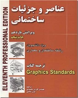 کتاب عناصر و جزئیات ساختمانی - برای دانشجویان رشته معماری و ساختمان - خرید کتاب از: www.ashja.com - کتابسرای اشجع