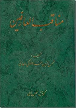 کتاب مناقب العارفین - از منابع موثق در زمینه زندگی مولانا - خرید کتاب از: www.ashja.com - کتابسرای اشجع