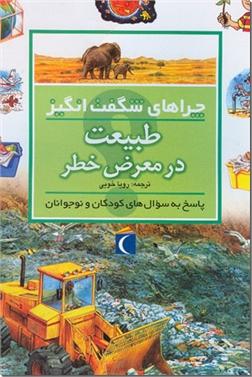 کتاب چراهای شگفت انگیز، طبیعت در معرض خطر - طبیعت در معرض خطر - خرید کتاب از: www.ashja.com - کتابسرای اشجع