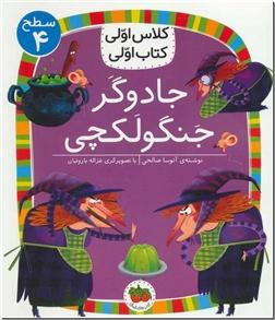 کتاب جادوگر جنگولکی - کلاس اولی - سطح 4 - مجموعه کلاس اولی کتاب اولی - خرید کتاب از: www.ashja.com - کتابسرای اشجع