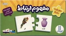 کتاب جورچین دو رو - مفهوم ارتباط - جورچین های آموزشی پیش از دبستان - خرید کتاب از: www.ashja.com - کتابسرای اشجع