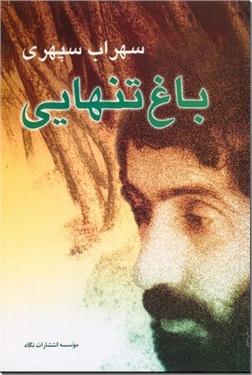 کتاب باغ تنهایی سهراب سپهری - یادنامۀ سهراب سپهری - خرید کتاب از: www.ashja.com - کتابسرای اشجع