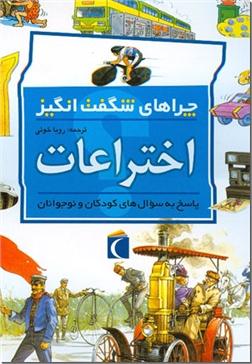 کتاب چراهای شگفت انگیز، اختراعات - اختراعات - خرید کتاب از: www.ashja.com - کتابسرای اشجع