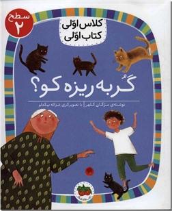 کتاب گربه ریزه میزه کو - کلاس اولی - سطح 2 - مجموعه کلاس اولی کتاب اولی - خرید کتاب از: www.ashja.com - کتابسرای اشجع